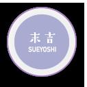 末吉 sueyoshi