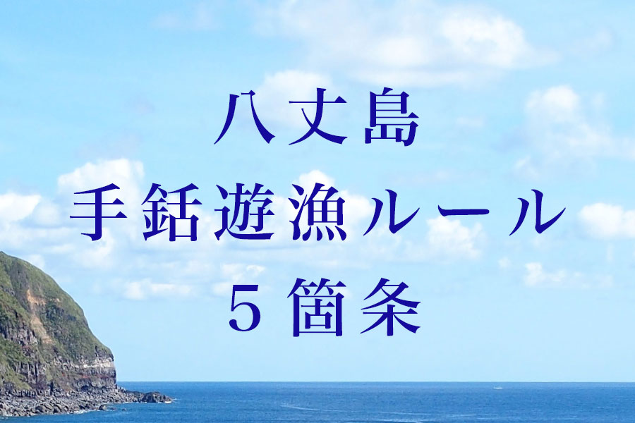 八丈島手銛遊漁ルール5箇条