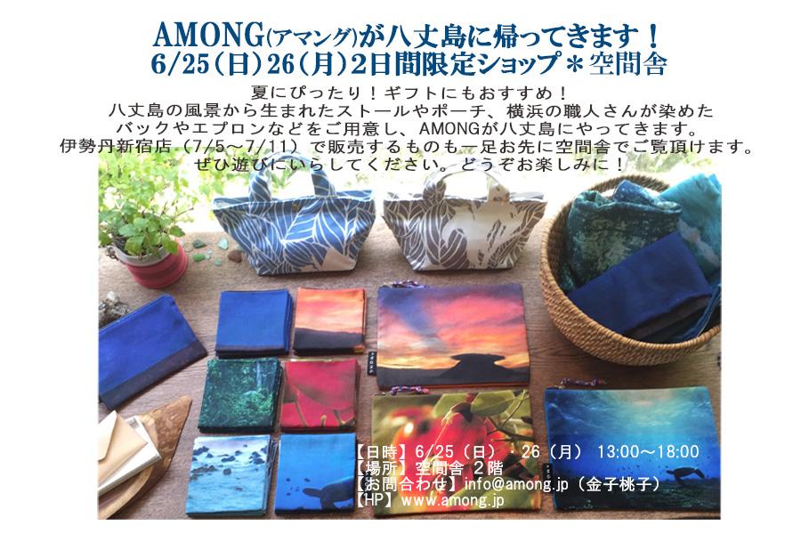 AMONG展示販売会 6月25日(日)~ 6月26日(月)