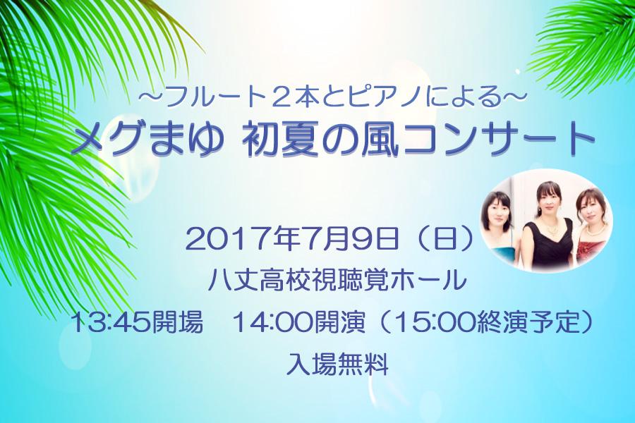 メグまゆ初夏の風コンサート 7月9日(日)