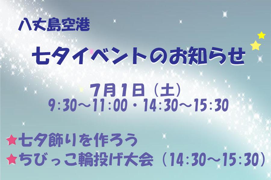 八丈島空港 七夕イベント 7月1日(土)