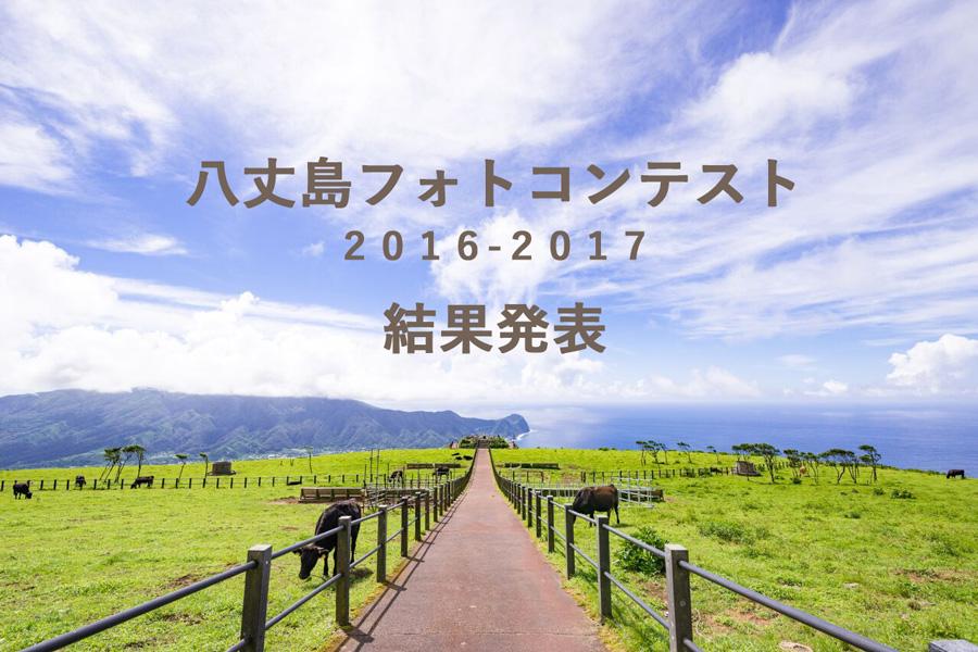 八丈島フォトコンテスト2016-2017 入賞作品発表