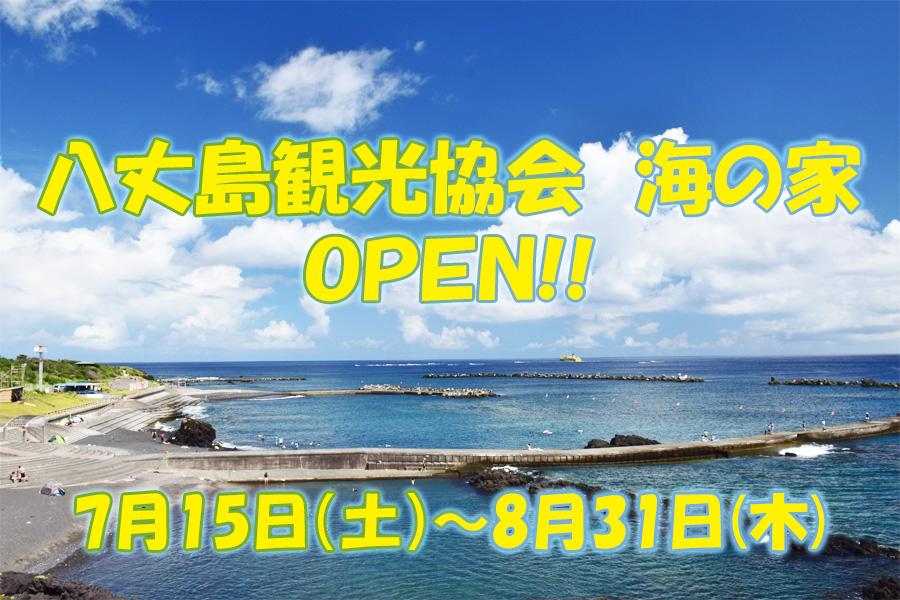 八丈島観光協会 海の家 OPEN 7月15日(土)~8月31日(木)