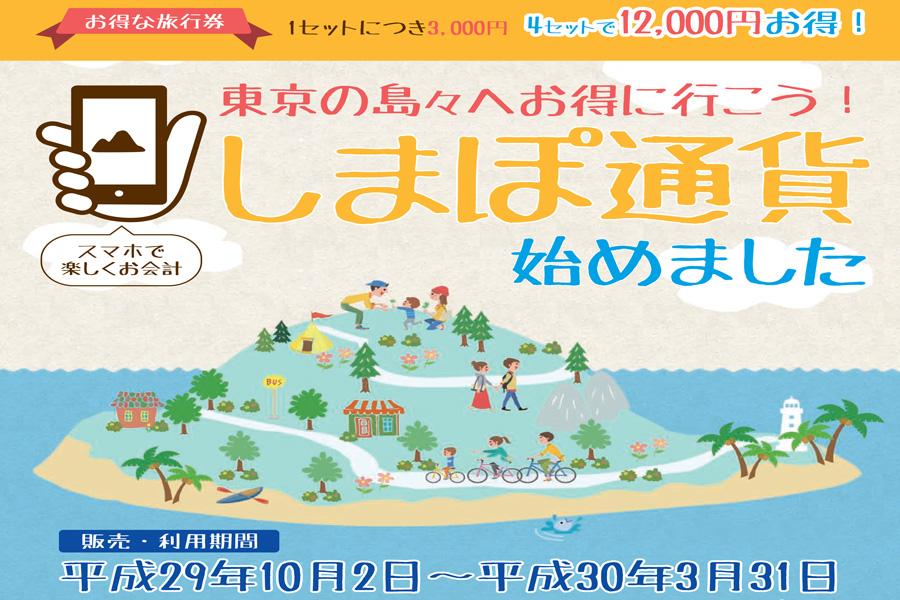 東京の島々へお得に行こう!【しまぽ通貨】のご案内