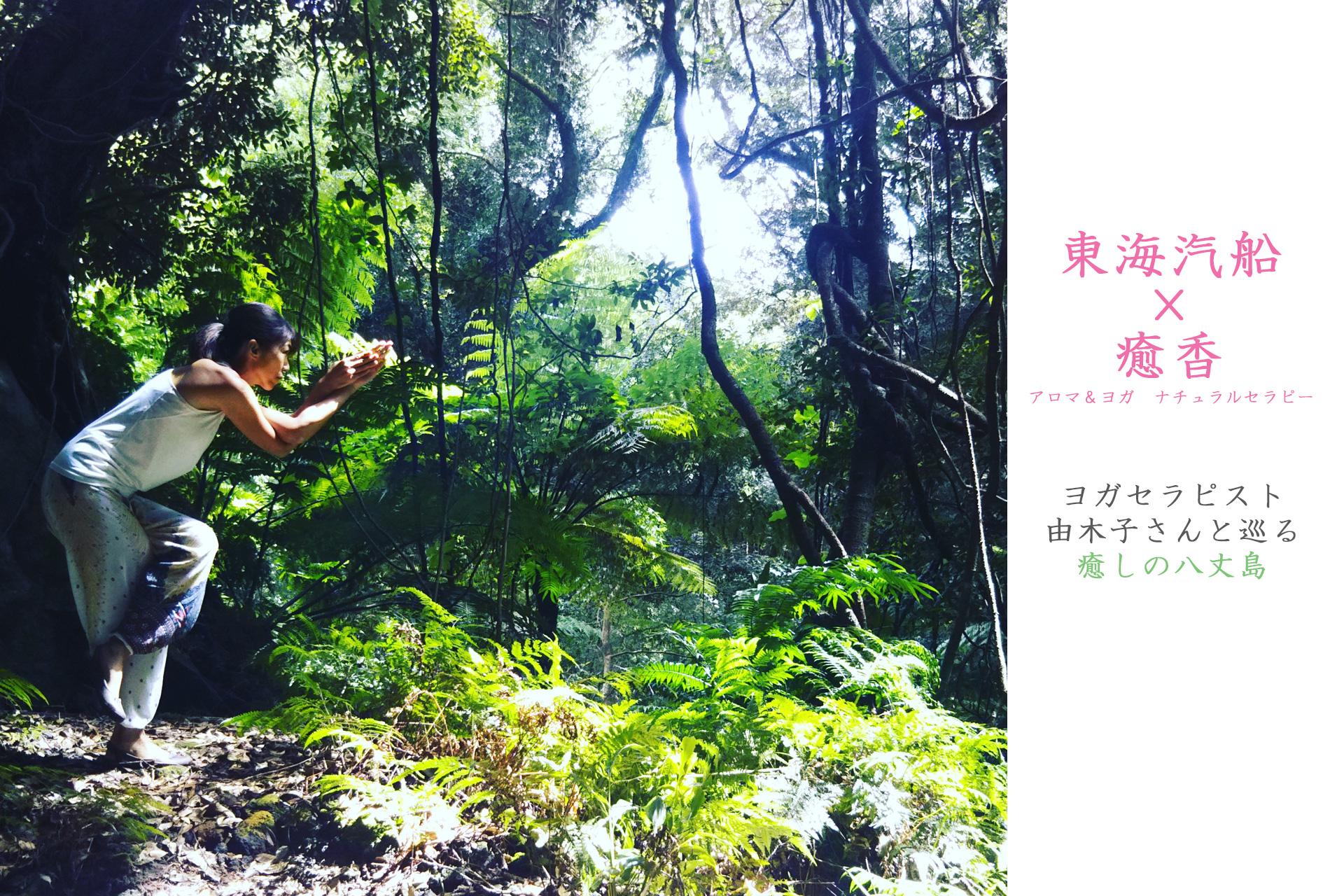 東海汽船企画ツアー「ヨガセラピスト由木子さんと巡る癒しの八丈島」