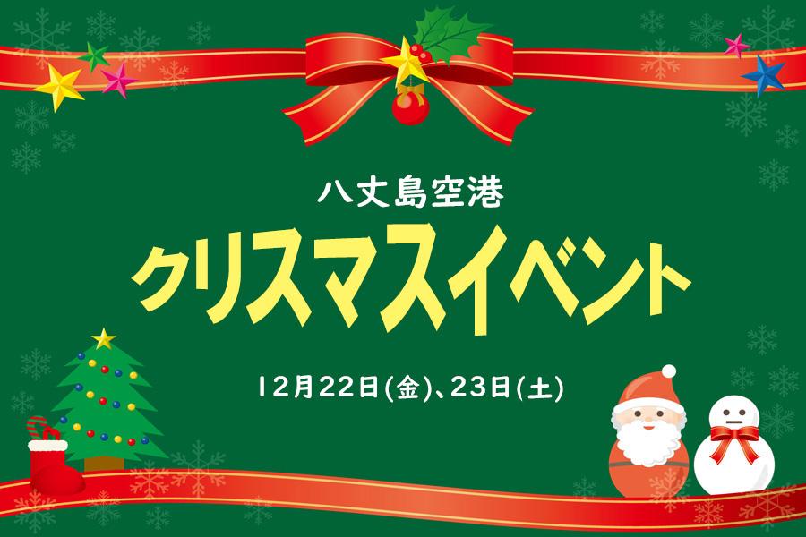 八丈島空港クリスマスイベント