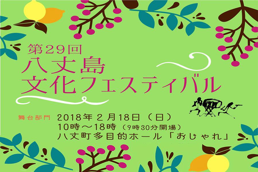 第29回八丈島文化フェスティバル 2月18日(日)