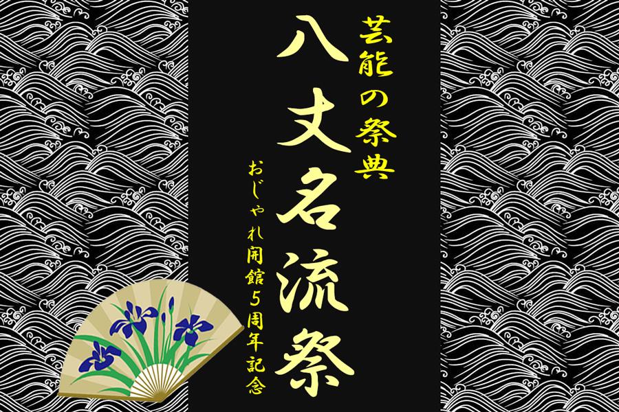 八丈名流祭 5月20日(日)