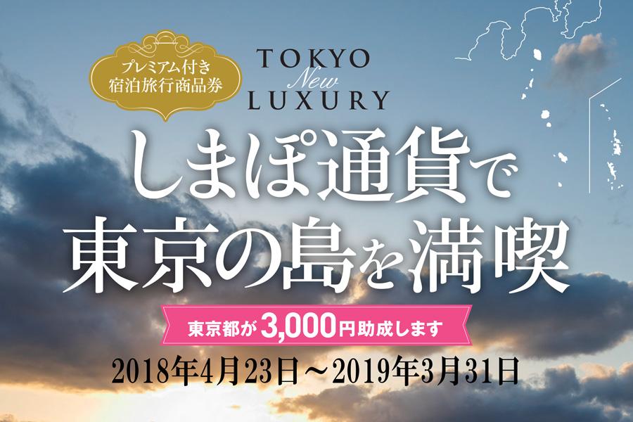 プレミアム付き宿泊旅行商品券【しまぽ通貨】