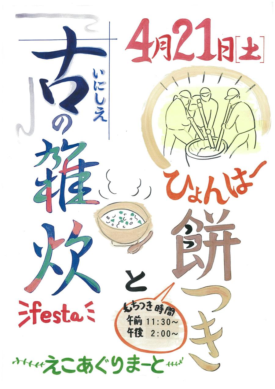 いにしえの雑炊とひょんはー餅つき 4月21日(土)