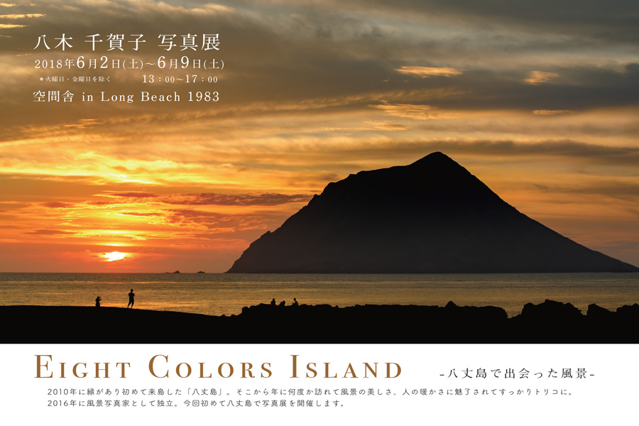 八木 千賀子 写真展 EIGHT COLORS ISLAND