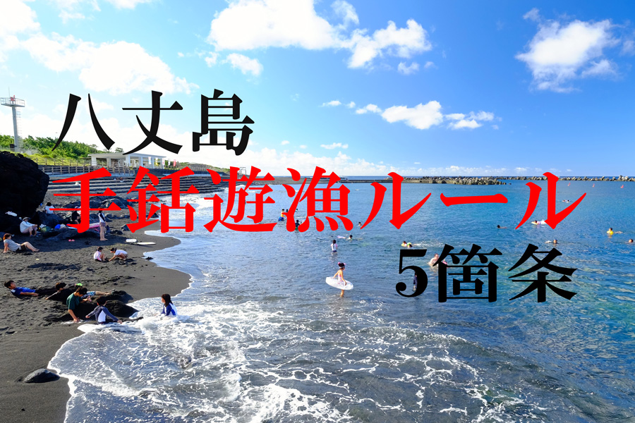 八丈島手銛遊漁ルール5箇条 2018夏季