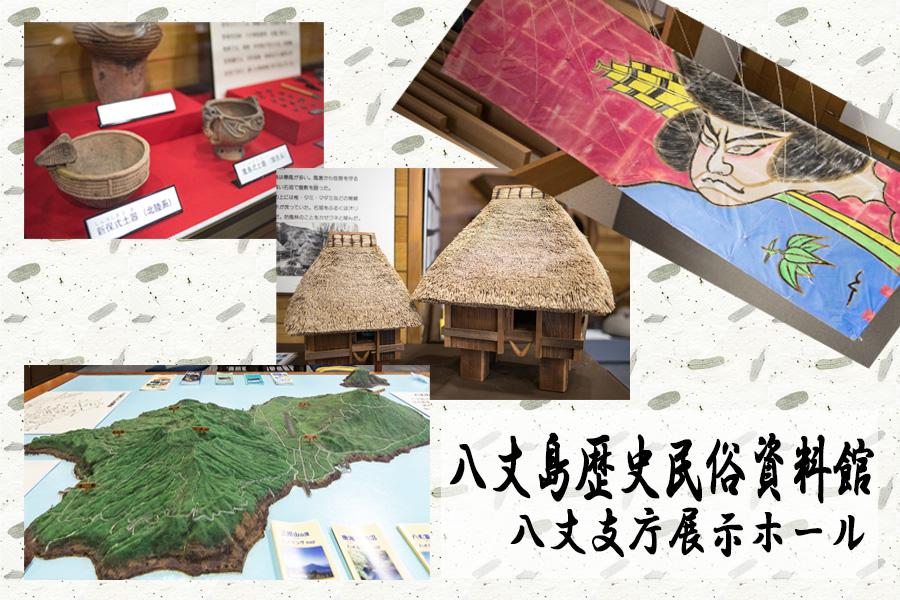 八丈島歴史民俗資料館【常設展示情報】