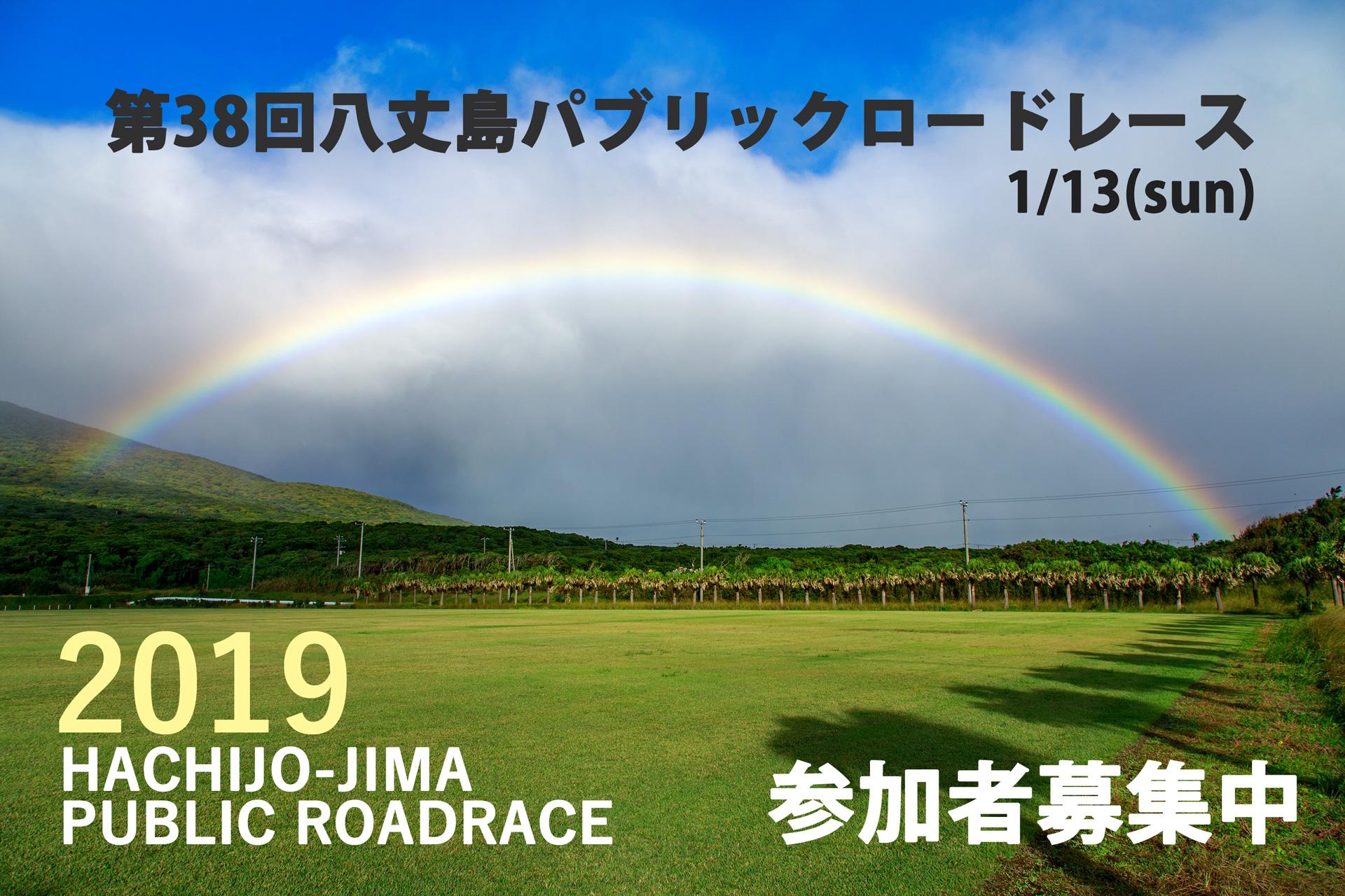 第38回 八丈島パブリックロードレース 2019年1月13日(日)