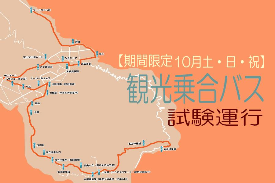 【期間限定10月土・日・祝】観光乗合バス試験運行のご案内