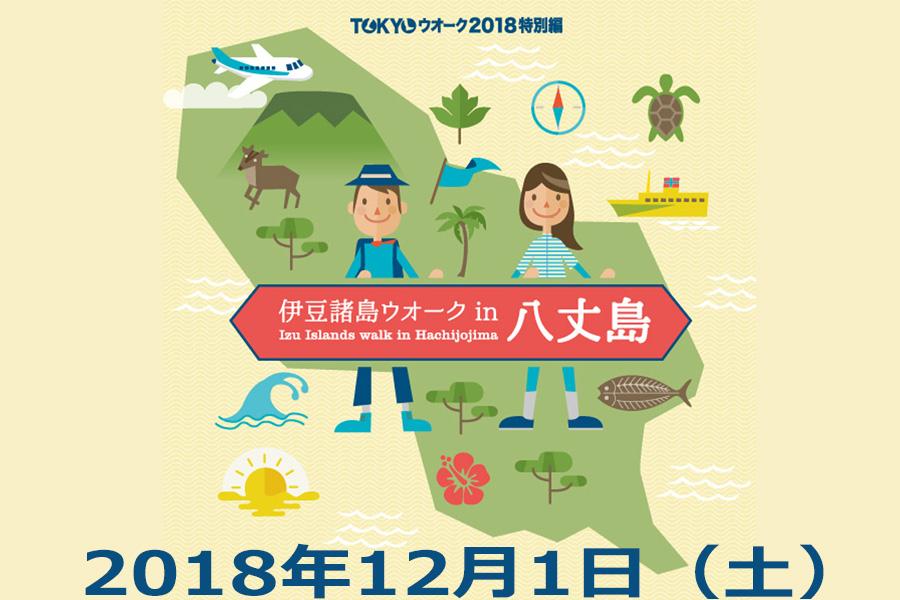 伊豆諸島ウオーク in 八丈島 12月1日(土)