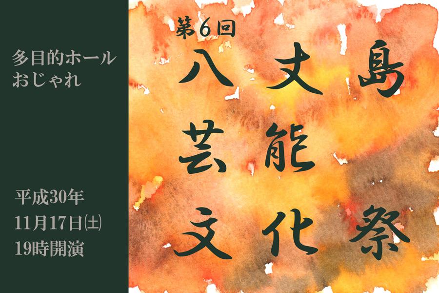 第6回八丈島芸能文化祭 11月17日(土)