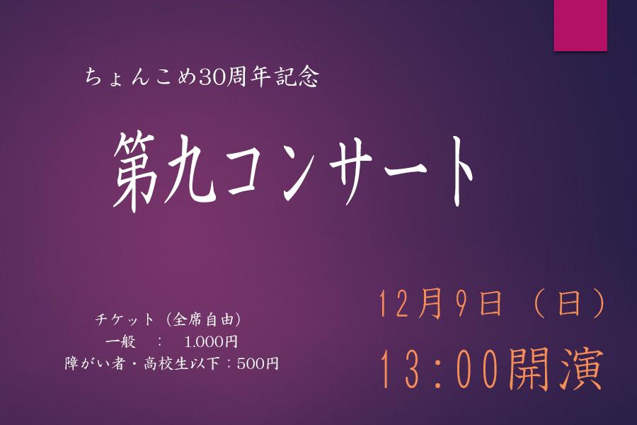 ちょんこめ30周年記念 第九コンサート 12月9日(日)
