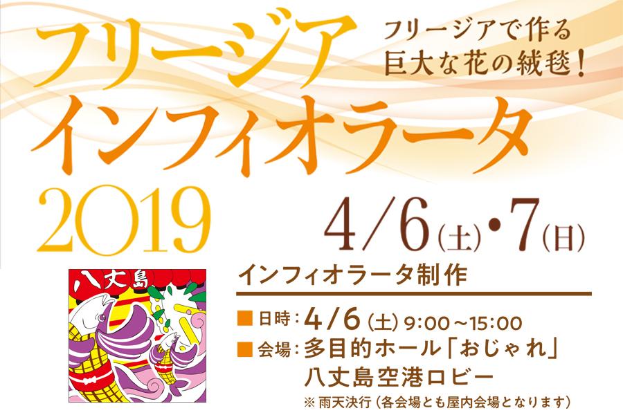 フリージアインフィオラータ・島めしフェスタ2019 4月6日(土)・7日(日)