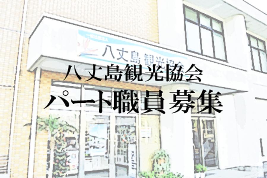 八丈島観光協会ではパート職員を募集します。