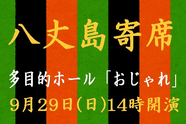 八丈島寄席公演 9/29(日)