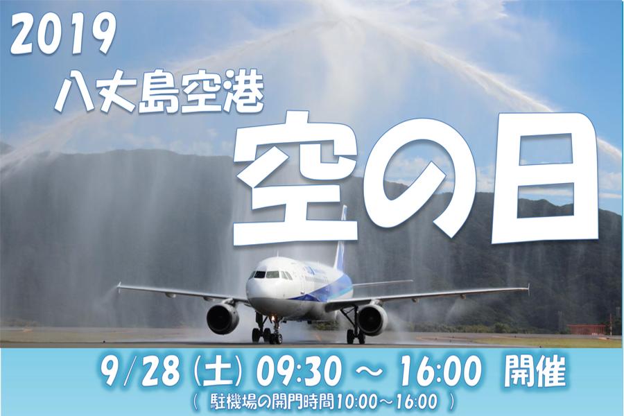2019八丈島空港 空の日 9/28(土)