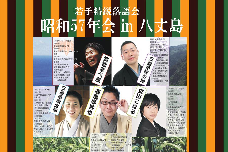 若手精鋭落語会昭和57年会 in 八丈島 11/27(水)
