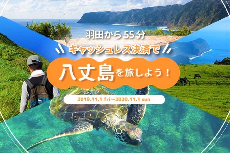 八丈島キャッシュレス決済キャンペーン