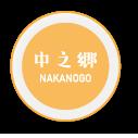 中之郷 nakanogo