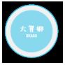 大賀郷 okago
