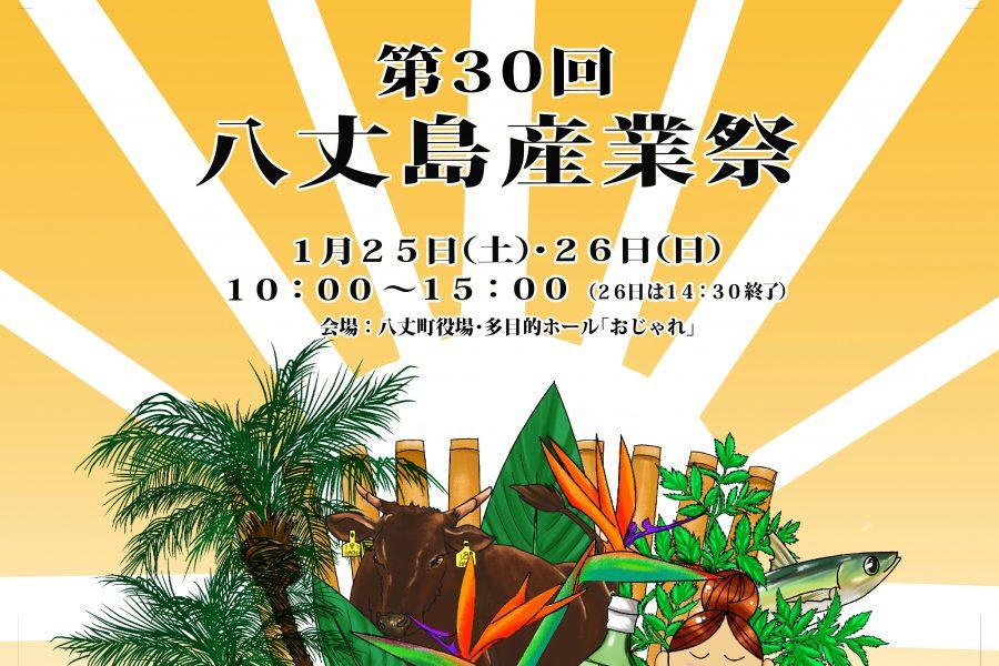 第30回 八丈島産業祭 1/25(土) ・26(日)