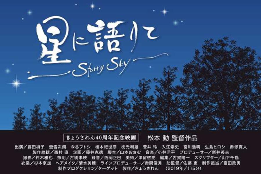 ちょんこめ映画会「星に語りて~Starry Sky~」上映のお知らせ 2/22㈯