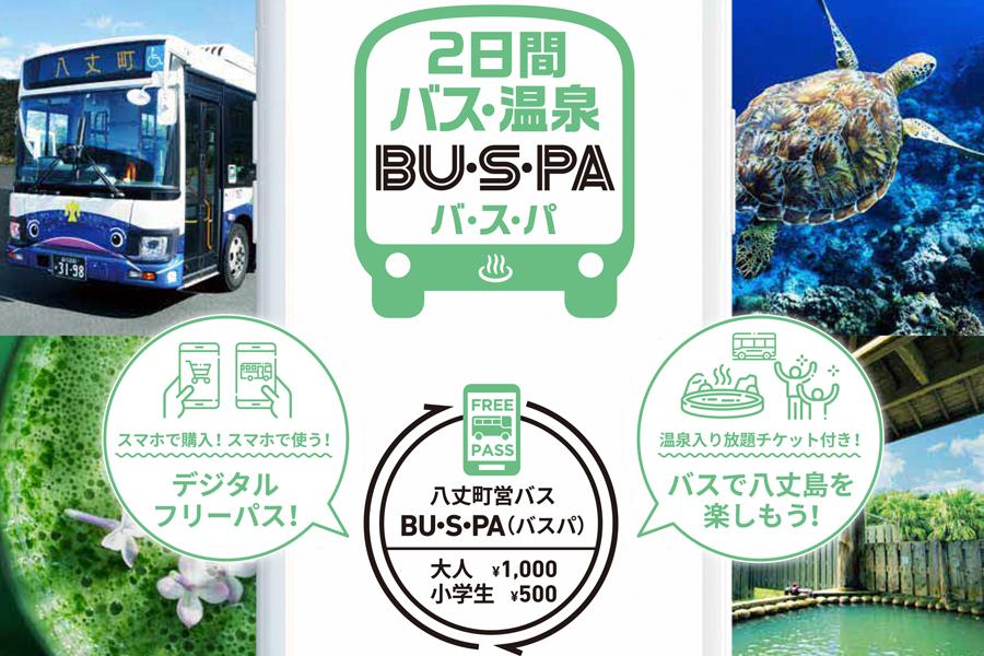 BU・S・PA(バスパ)モバイルチケット 販売開始のご案内