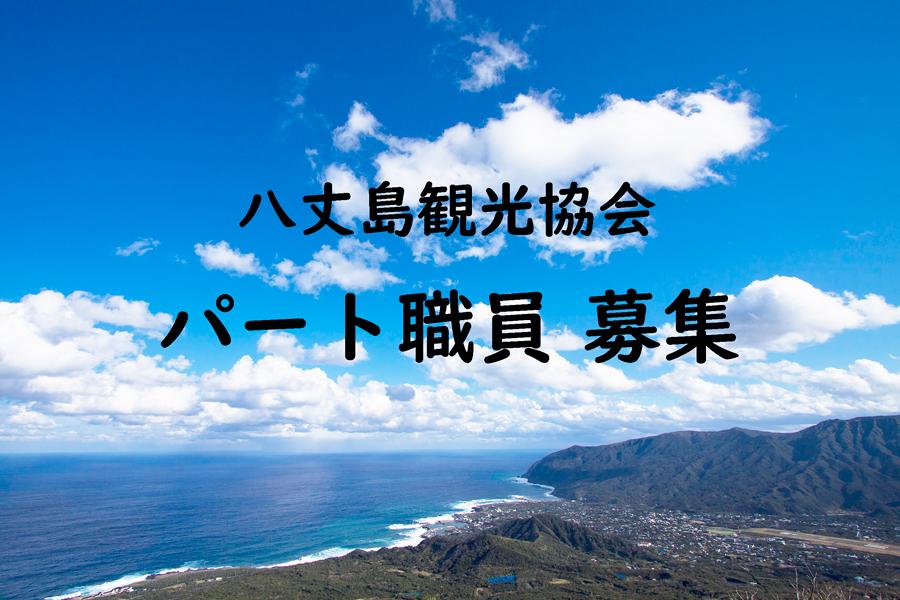 八丈島観光協会パート職員募集