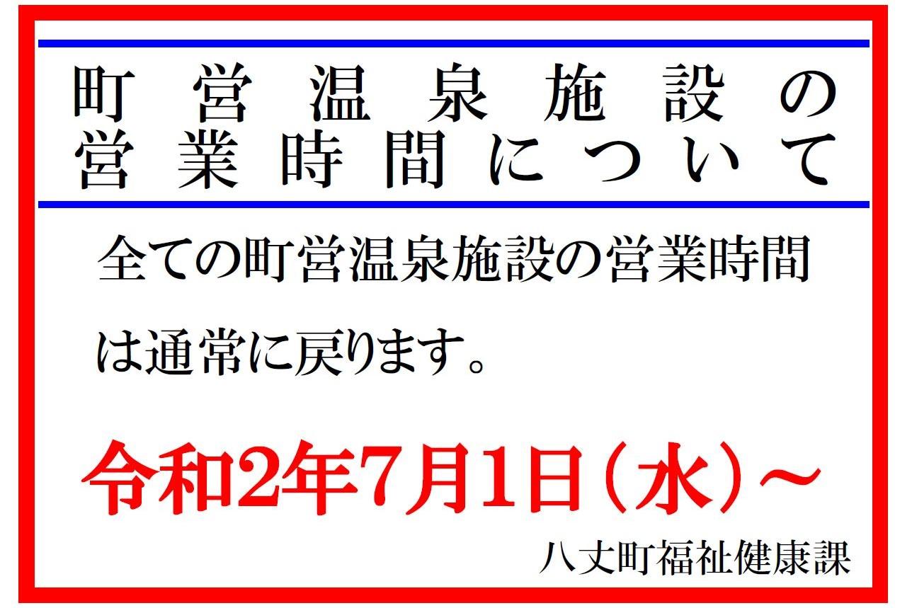 八丈町営温泉の再開について 6/15~再開 7/1~通常営業