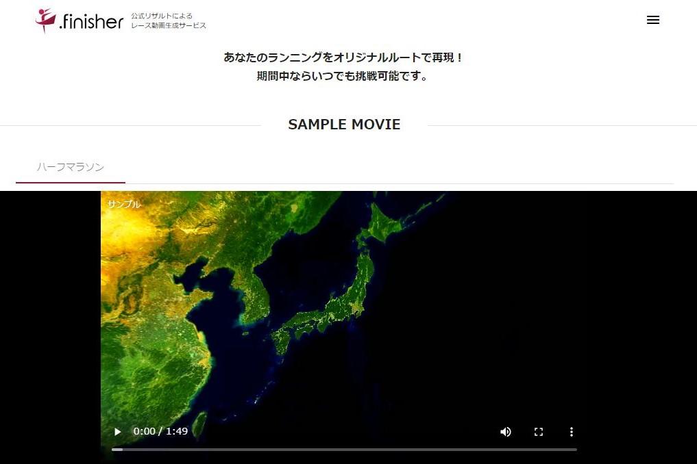 八丈島パブリックロードレース オンライン 2021 動画完走賞(.finisher)のご案内