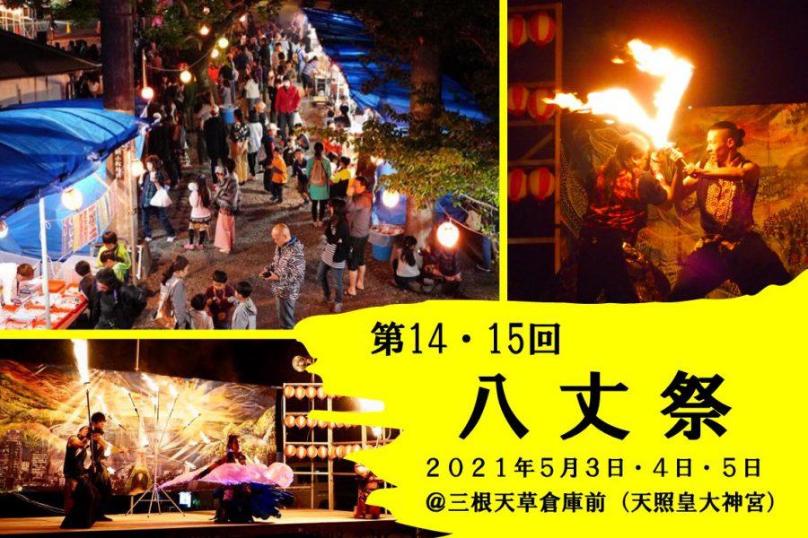 第14・15回八丈祭 5/3(月)・4(火)・5(水)、GWのイベント施設状況ご案内
