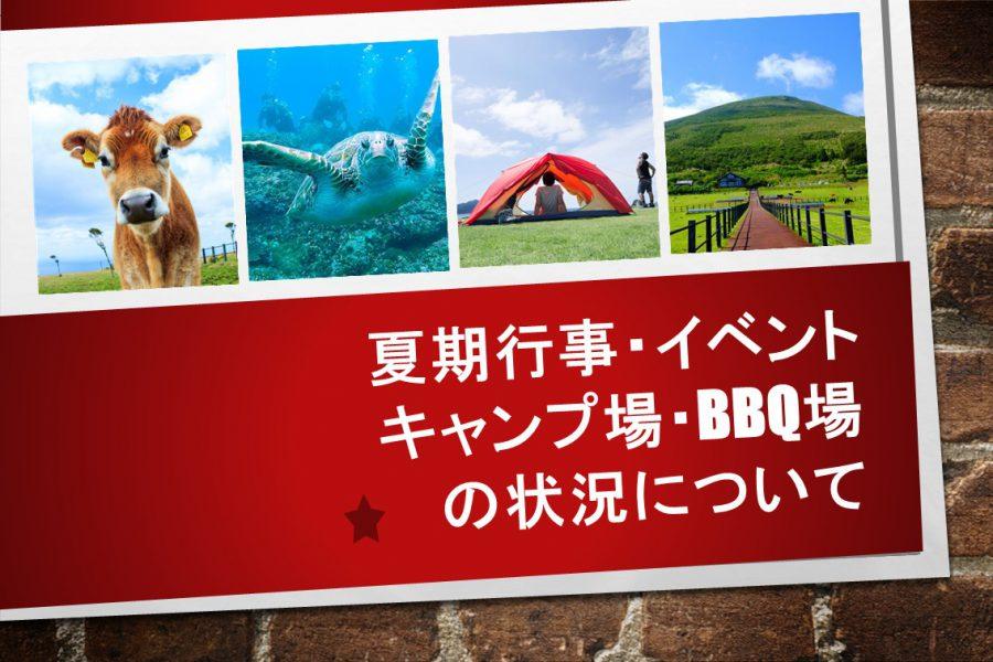 夏期行事・イベント・キャンプ場・BBQ場の状況について