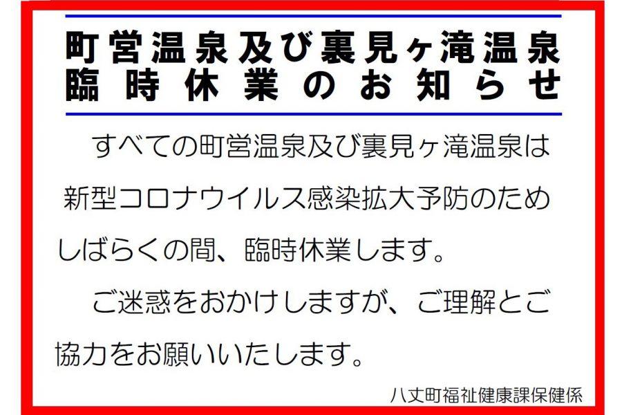 温泉施設の臨時休業について 8/5(木)~9/30(木)